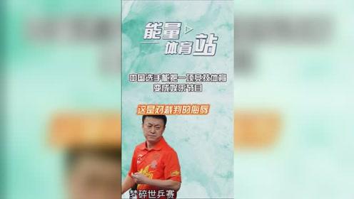 中国选手能把乒乓球变成娱乐节目,这是对裁判