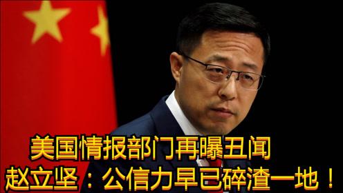 美国情报部门再曝丑闻,赵立坚现场怒怼:公信