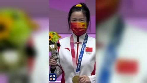 杨倩获得东京奥运会首金