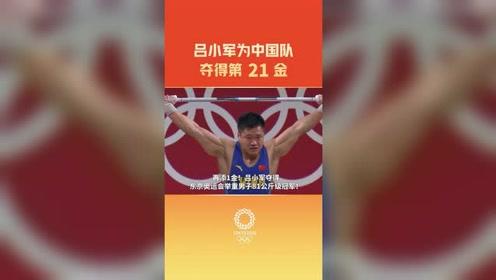 再添1金!吕小军夺得东京奥运会举重男子81公斤级冠军!