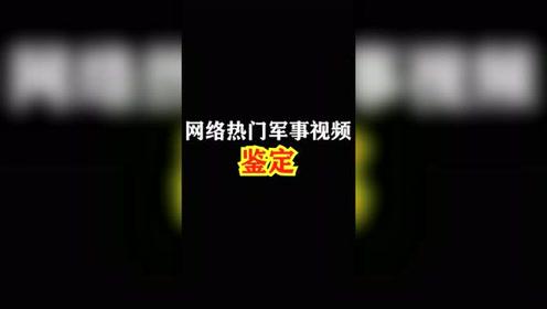 【网络热门军事视频鉴定】第一期