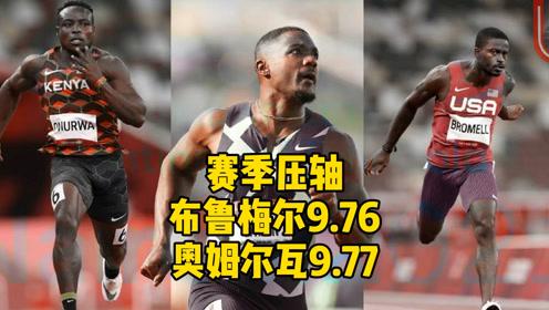 布鲁梅尔9秒76成历史第6人,肯尼亚飞人奥姆尔瓦