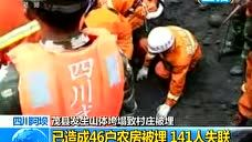 茂县滑坡现场救犬搜寻被埋人员 失踪者手机无人接听