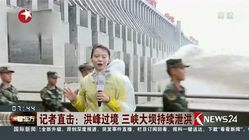 記者直擊:洪峰過境 三峽大壩持續泄洪