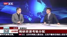 """社会热点·疫苗""""黄牛"""" 北京 九价HPV疫苗遍地难"""