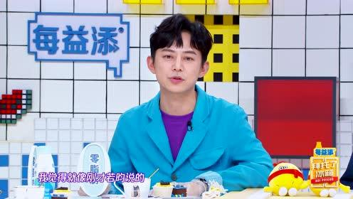 Special Edition 2: Guo Qilin and Wei Daxun are both being dramatic, He Jiong was once kicked out from Wu Xin's house