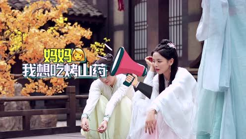 BTS: Yang Chaoyue wants to eat roasted yam | Dance of the Phoenix