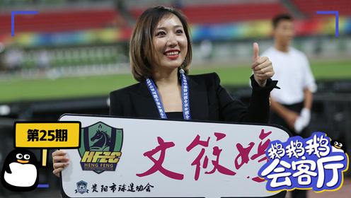 为足球砸20亿不后悔,中甲美女老板:贵州队从未放弃冲超