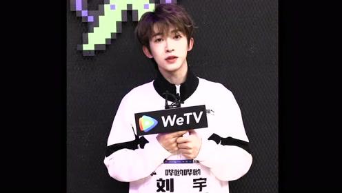 ID: Greeting from Liu Yu,Xue Bayi,Wang Xiaochen and Wei Yujie to WeTV Fans   CHUANG 2021
