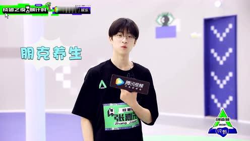 Countdown Debut Night: Zhang Jiayuan | CHUANG 2021