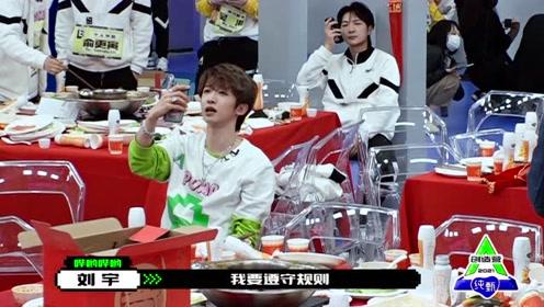 BTS: Liu Yu has put on weight   CHUANG 2021