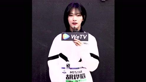ID: Greeting from Gan Wangxing,Hu Yetao,Jing Long and Zhang Xinyao to WeTV Fans   CHUANG 2021