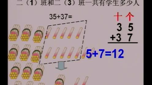 實驗教科書二年級數學上冊2 100以內的加法和減法(二)
