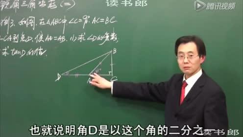新人教版九年级数学下册28.1 锐角三角函数