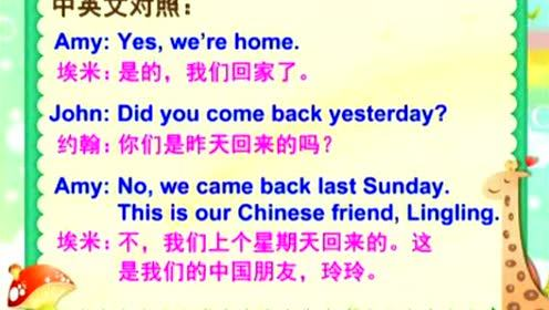 廣州版三起點英語五年級上冊