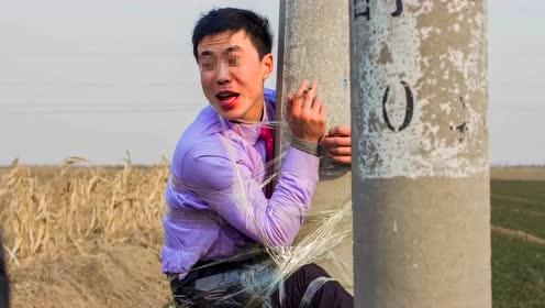 山东潍坊一新郎遭好友恶搞 被用胶带绑上电线杆