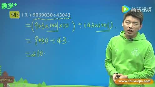 四年级数学下册三 运算定律与简便计算