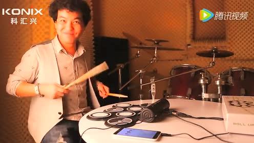 电子打击乐器从未如此简单科汇兴便携架子鼓