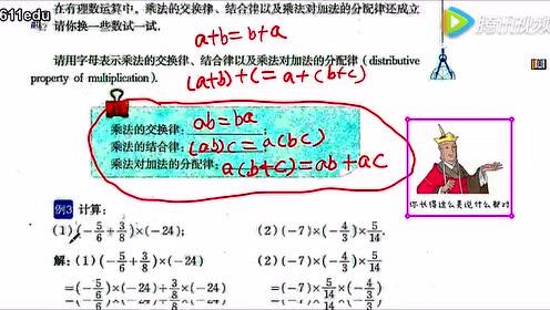 七年级数学上册第一章 有理数_有理数的乘法flash课件