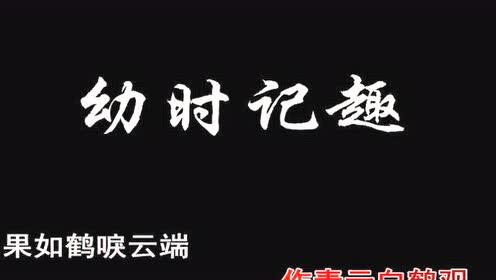 苏教版七年级语文上册7 幼时记趣(沈复)