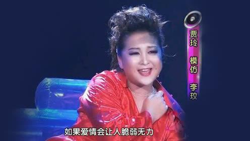 """贾玲模仿""""80岁""""李玟唱歌"""