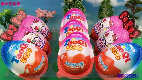 小猪佩奇拆凯蒂猫奇趣蛋视频 EGG玩具蛋