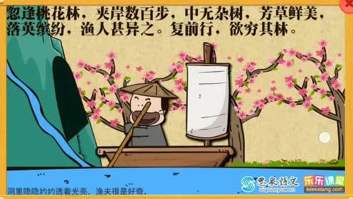 八年级亚博88体育投注下册9 桃花源记(陶渊明)