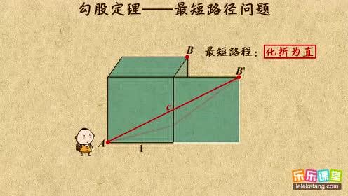 八年级数学上册第13章 轴对称13.4 课题学习 最短路径问题