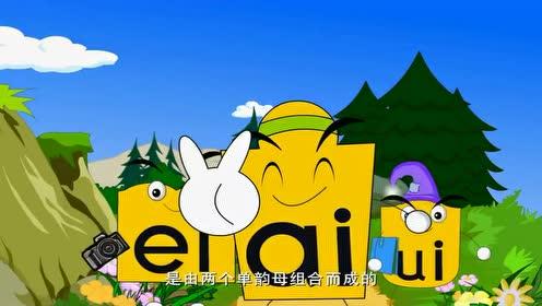 一年级语文上册汉语拼音第9课ai ei ui