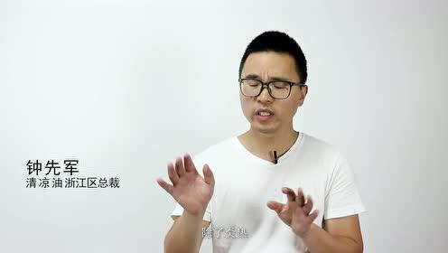 惊呆苹果丨中国清凉油首支宣传片广告