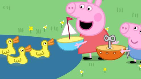 小小简笔画 快来和佩奇一起去池塘里玩小船吧