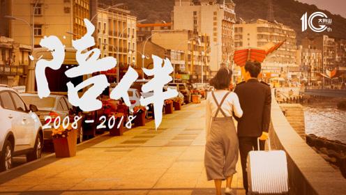 《陪伴》大舟山十周年宣传片