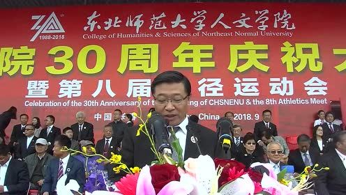 东北师范大学人文学院30年院庆庆祝大会