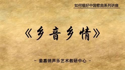 人音版六年级音乐下册第8课 乡音乡情
