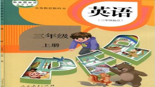 新版义务教育教科书三年级英语上册