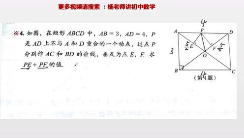 八年级数学利用等面积法在矩形中求两条垂线段PE和PF的和