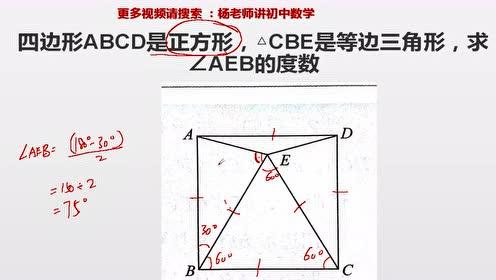 八年级数学四边形ABCD是正方形,三角形CBE等边三角形,求AEB的度数
