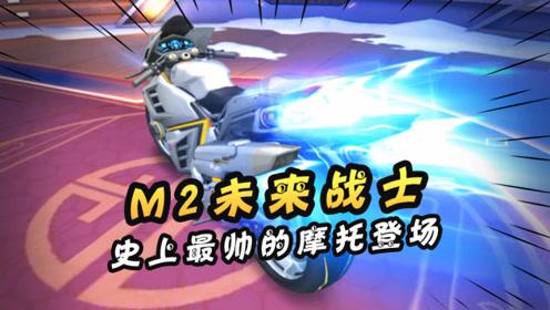 QQ飞车手游:M2未来战士即将登场,鸿运宝箱抽奖,点券开永久