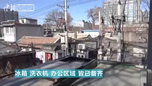 北京胡同内有间神奇的15平出租房
