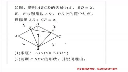 八年级数学菱形中AE加CF等于2,如何证明三角形全等和等边三角形