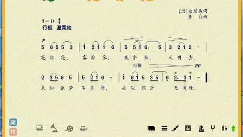 人教版六年級音樂下冊第4單元 五十六朵花