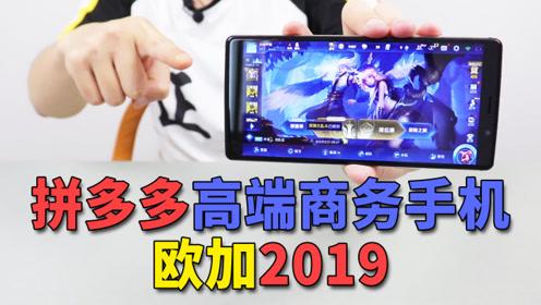成功人士必备,拼夕夕高端商务手机:欧加2019