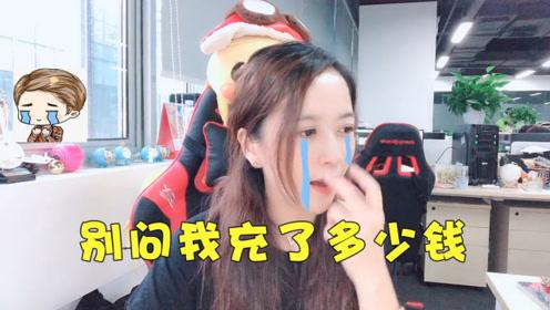 板娘Q&A:小薇在明日之后总共充了多少钱?结果算着算着就哭了