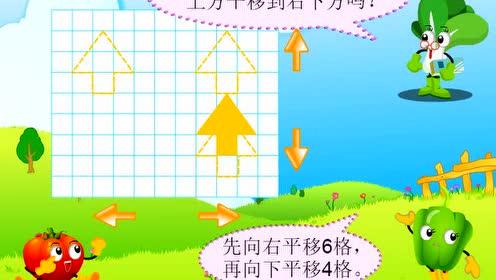 New Taipei Normal University 5th Grade Mathematics Vol. 2 Unit Axisymmetric and Translation