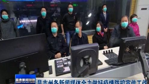昌吉州各新闻媒体全力做好疫情防控宣传工作