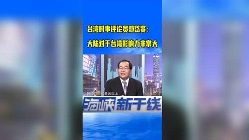 台湾时事评论员邓岱贤:大陆对于台湾的影响力
