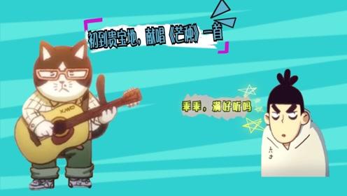 刺客伍六七搞笑动漫:猫星人爱唱歌,奉献了一