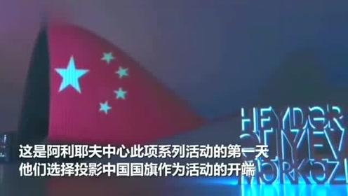 """阿塞拜疆首都""""披上""""中国国旗循环播放民族音乐!"""
