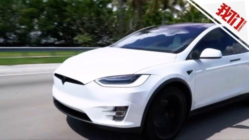 熱點丨特斯拉召回3000余輛Model X系列汽車:存在安全隱患