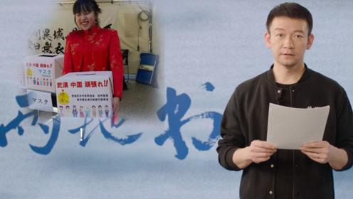 日本旗袍女孩为武汉募集50万日元